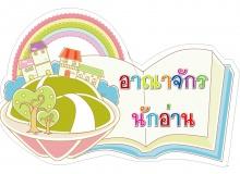 ทดสอบซุ้มกิจกรรม คาราวานหนังสือสร้างสุข โดยสถาบันการ์ตูนไทย มูลนิธิเด็ก และแผนงานสร้างเสริมวัฒนธรรมการอ่าน