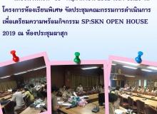 SP:SKN OPEN HOUSE 2019