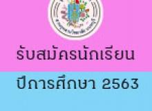 ประกาศ เรื่องการรับนักเรียนชั้นมัธยมศึกษาปีที่ 1 และ 4 ปีการศึกษา 2563