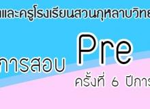 ประกาศผลสอบ Pre SKN ครั้งที่ 6